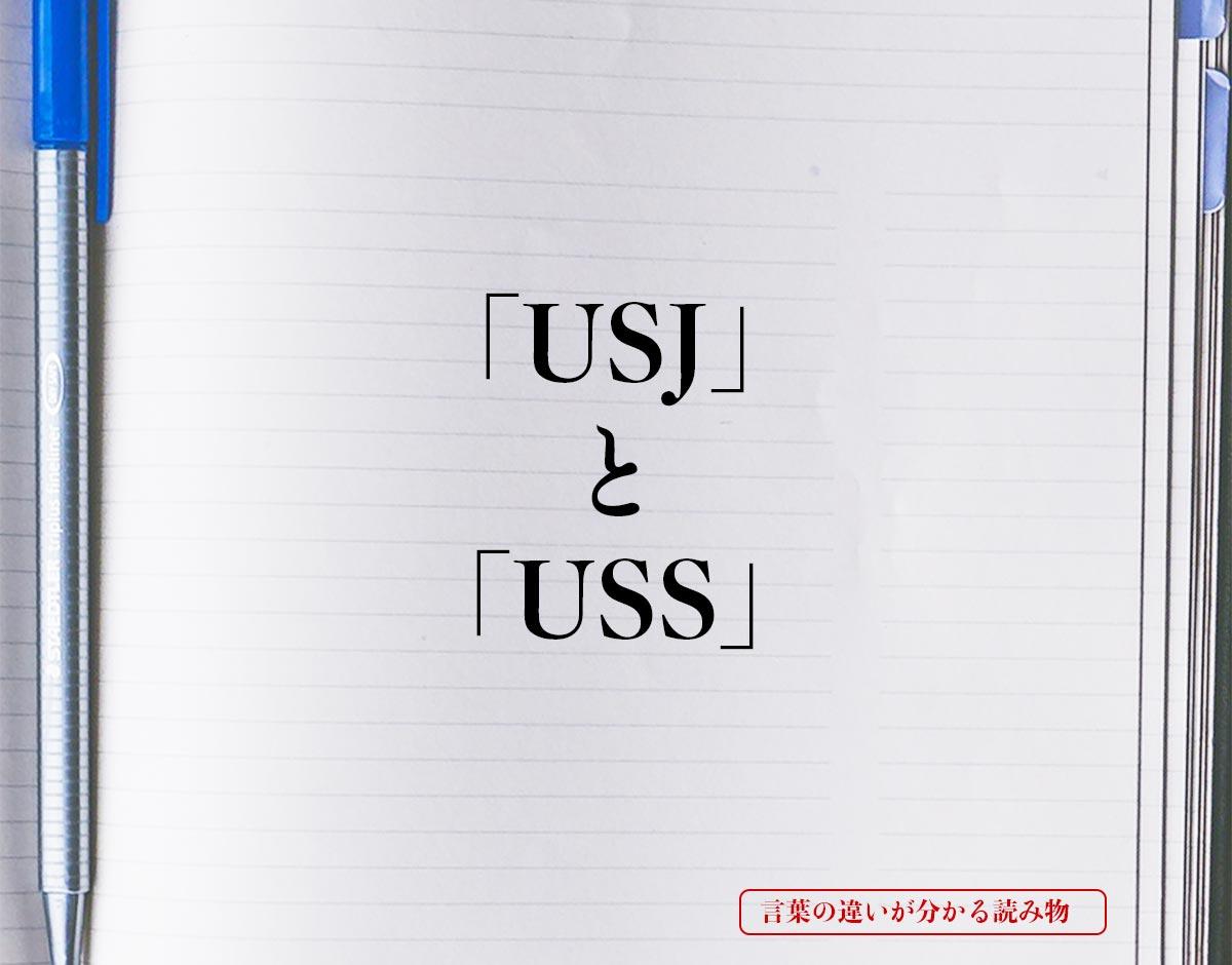「USJ」と「USS」の違い