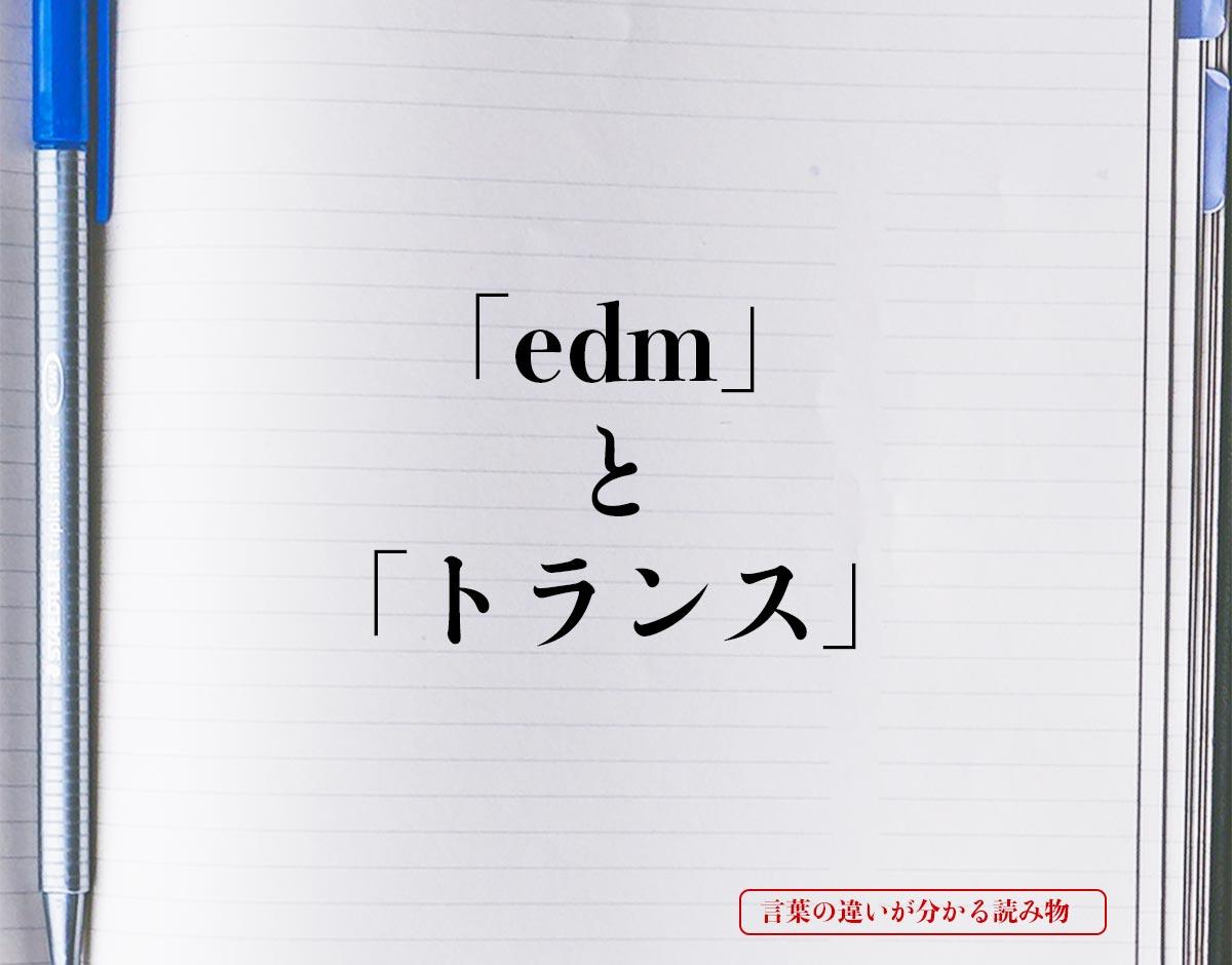 「edm」と「トランス」の違い