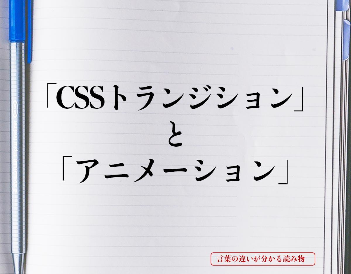 「CSSトランジション」と「アニメーション」の違い