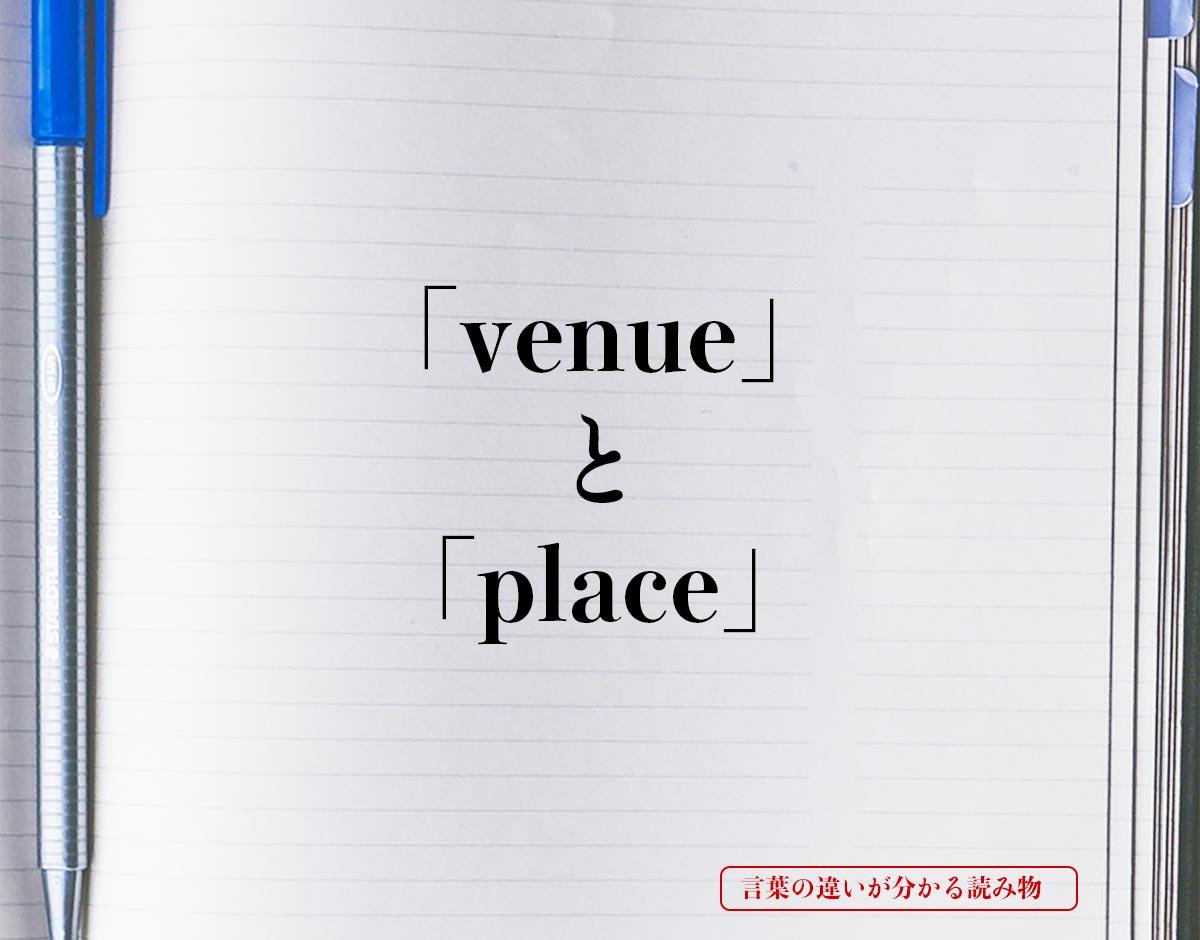 「venue」と「place」の違い