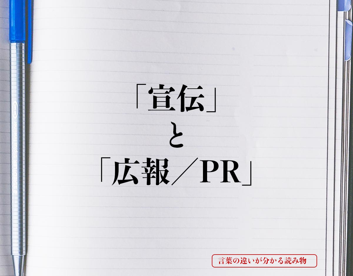 「宣伝」と「広報/PR」の違い