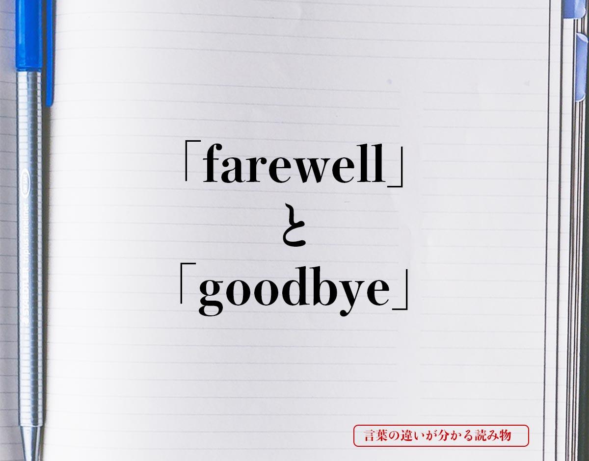 「farewell」と「goodbye」の違いとは?分かりやすく解釈