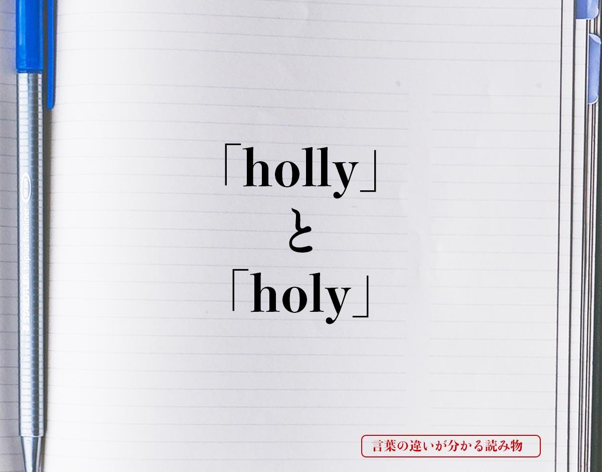 「holly」と「holy」の違い