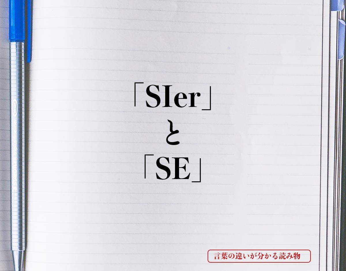 「SIer」と「SE」の違い