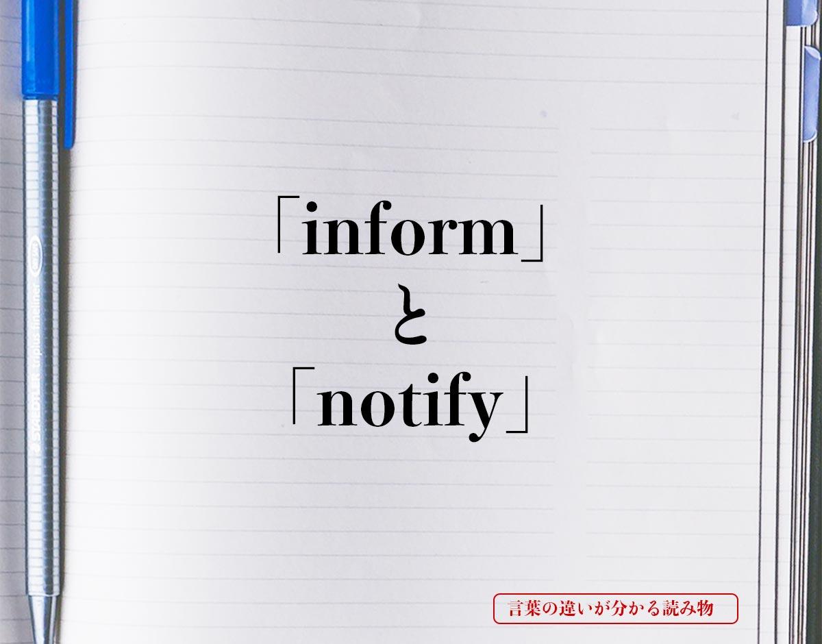 「inform」と「notify」の違い