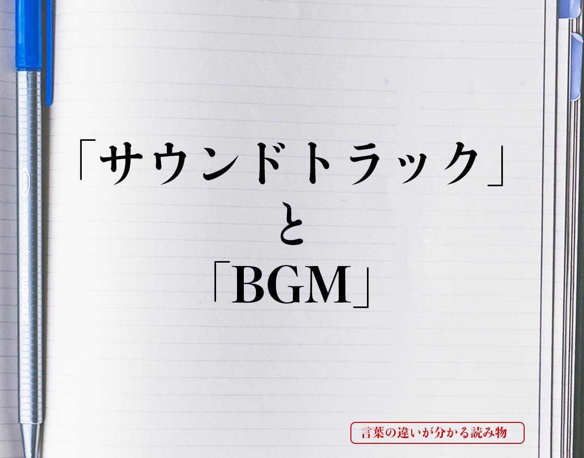 「サウンドトラック」と「BGM」の違い