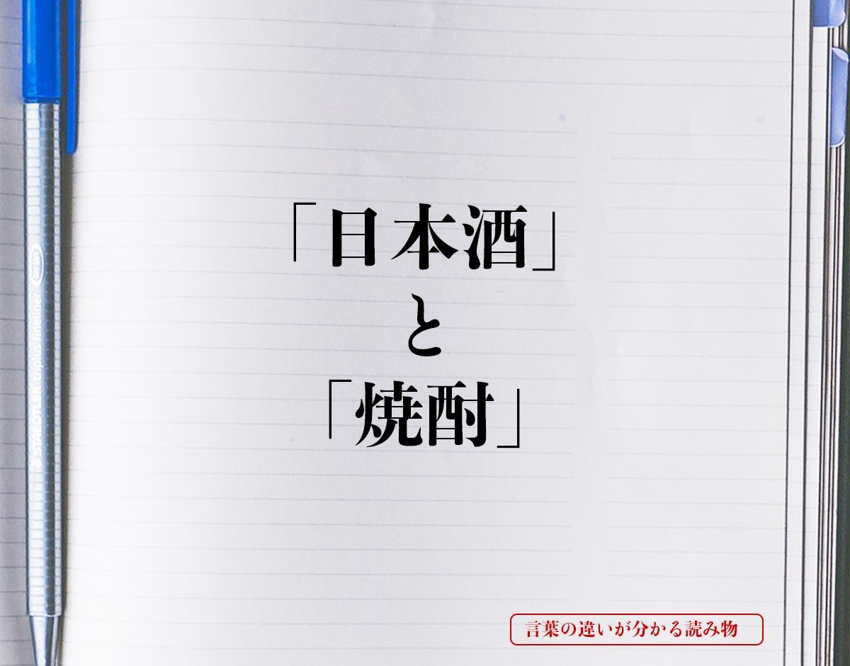 「日本酒」と「焼酎」の違い