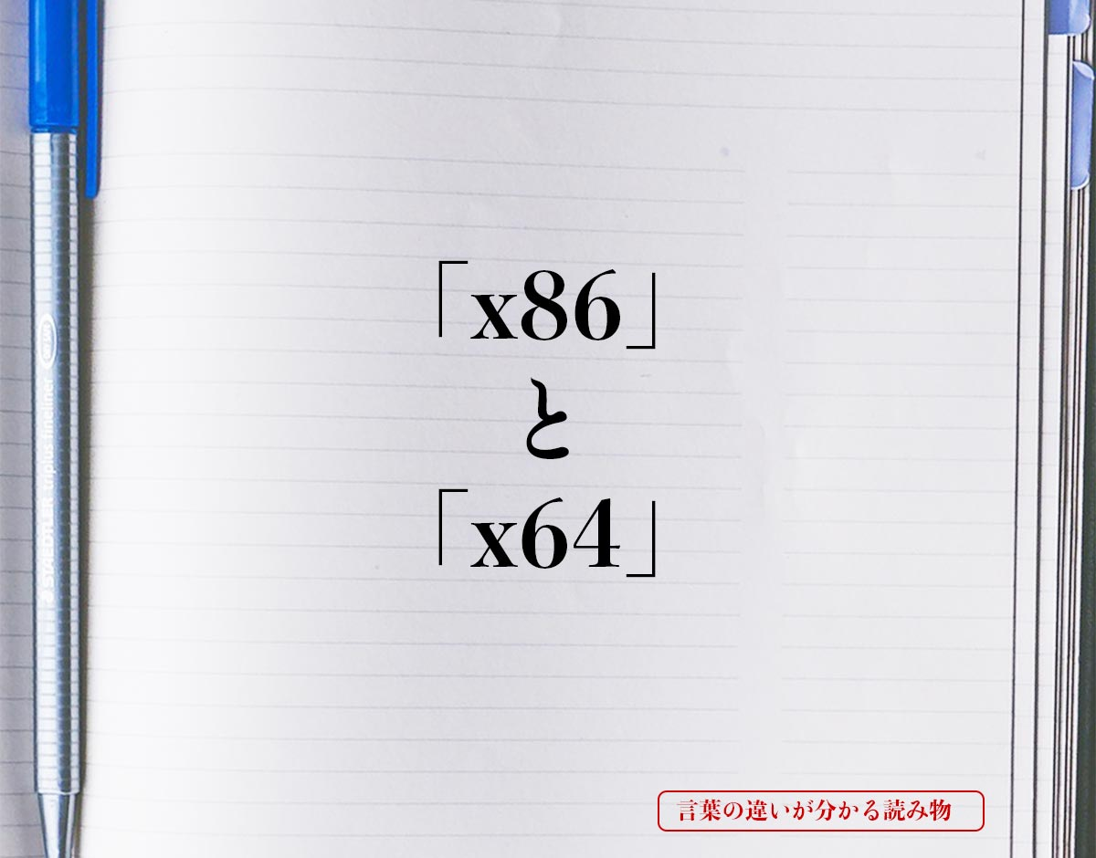 「x86」と「x64」の違い