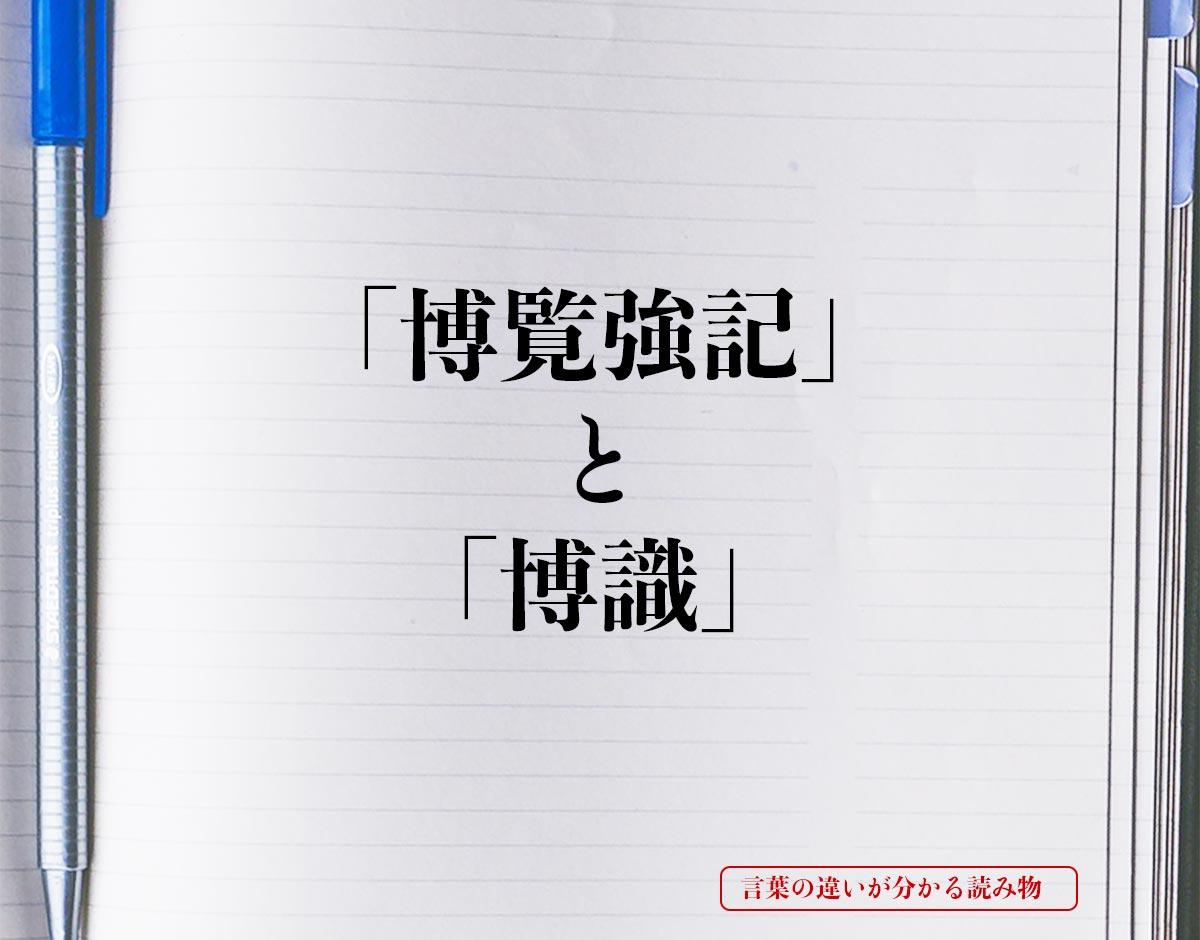 記 博覧 強 No.900 【博覧強記】