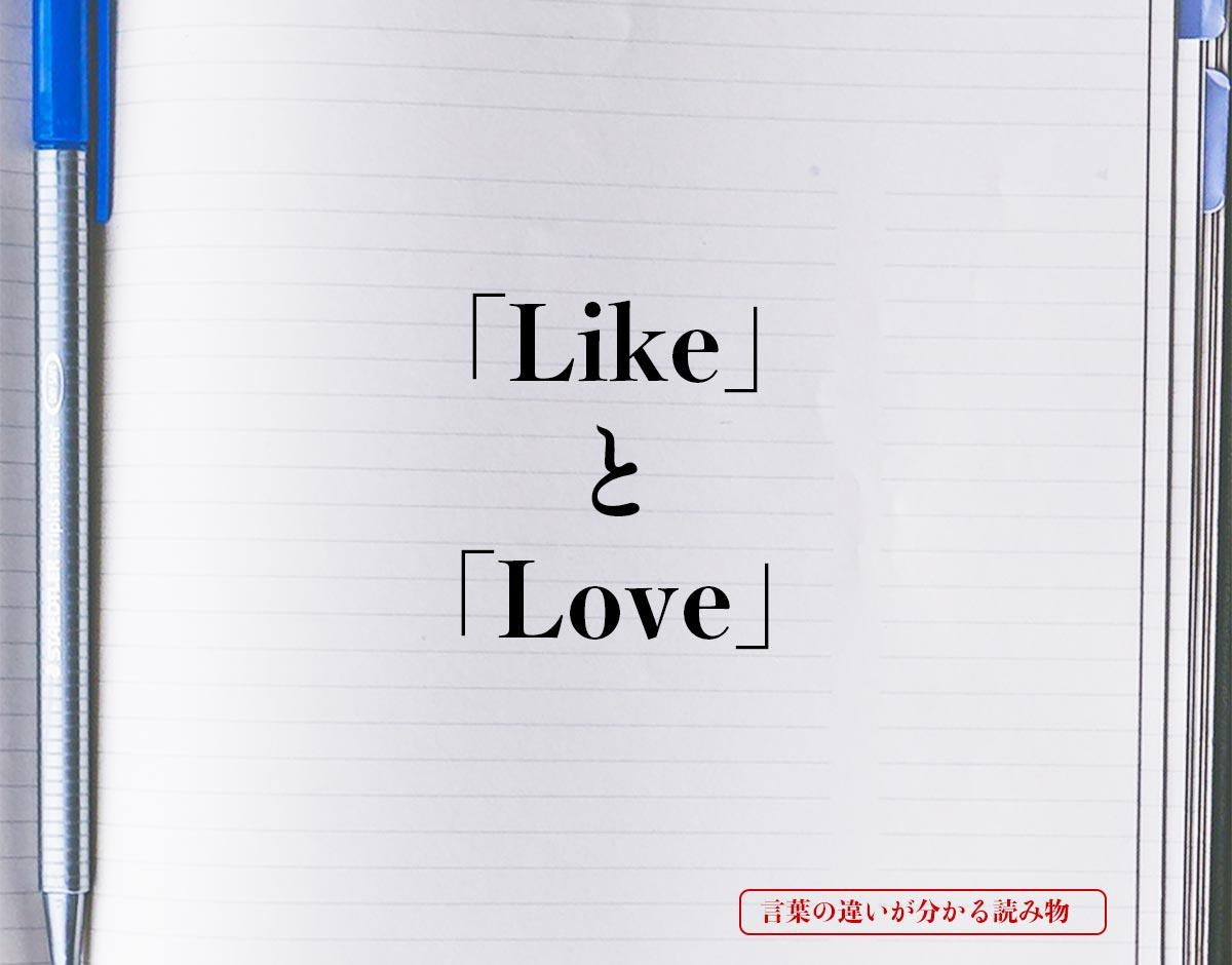 「Like」と「Love」の違い