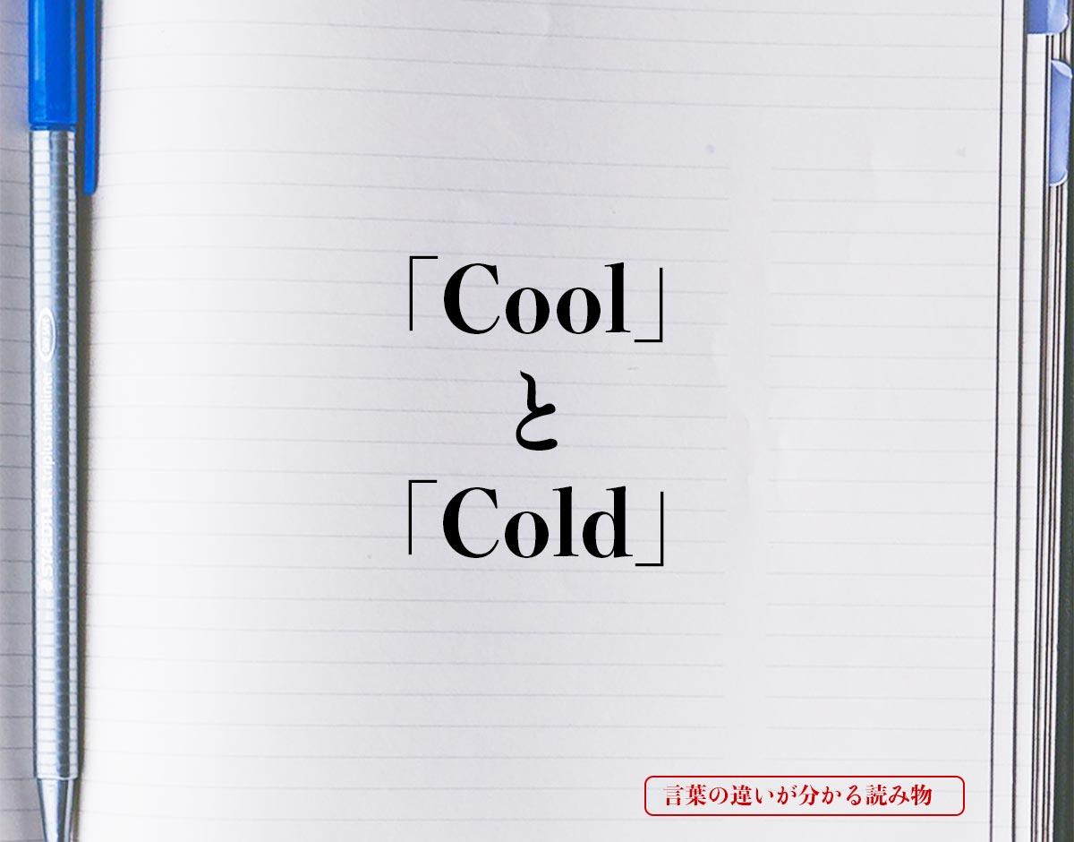 「Cool」と「Cold」の違い