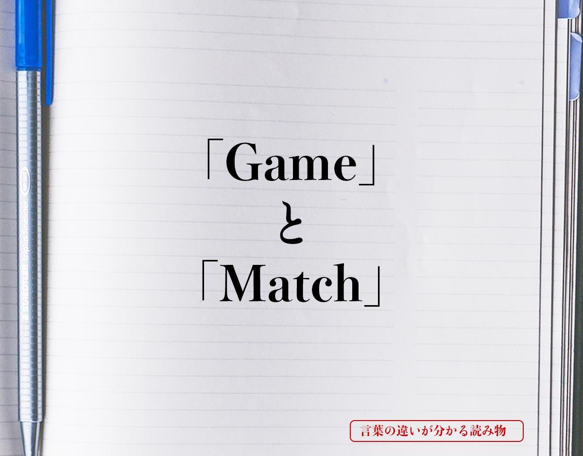 「Game」と「Match」の違い