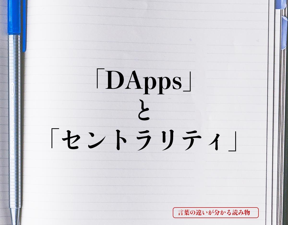 「DApps」と「セントラリティ」の違い