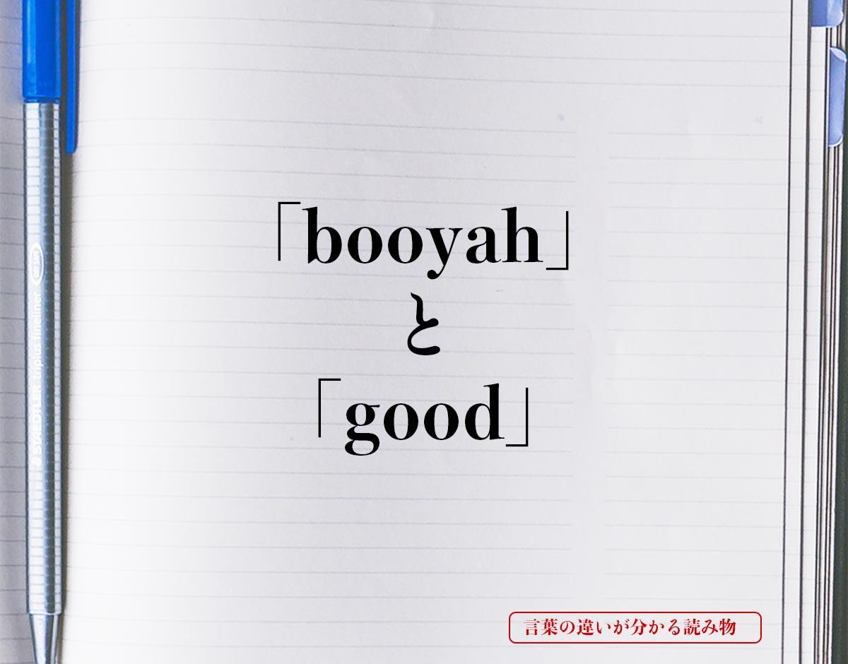 「booyah」と「good」の違い