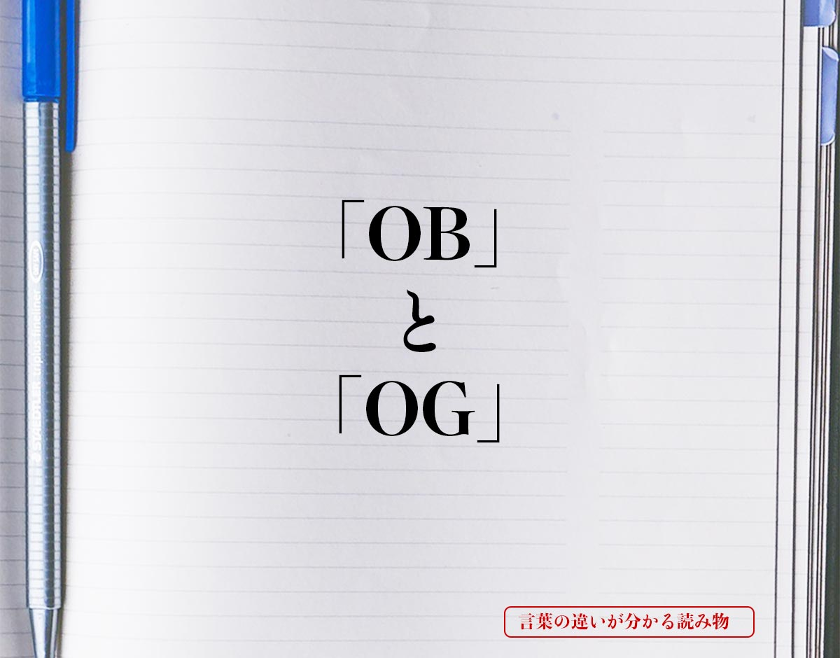 「OB」と「OG」の違い
